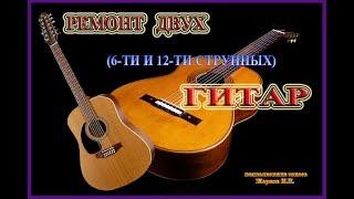 Ремонт двух гитар (12 и 6- струнной)