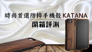ELEMENT CASE 時尚首選防摔手機殼 Katana 開箱評測