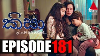 Kisa (කිසා) | Episode 181 | 03rd May 2021 | Sirasa TV Thumbnail