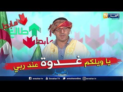 الشيخ النوي يكشف الخراب اللذي آلت إليه أغنى ولاية في الجزائر