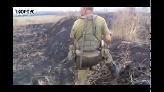 Момент наступления войск ополчения в районе с.Кожевня 22.07.2014