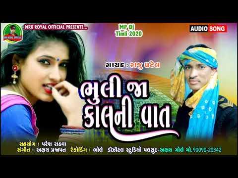 Bhuli Ja Kalni Vat ||Raju Patel|| New Adivasi Royal Timli 2020