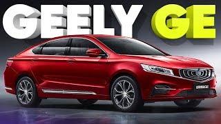 Geely GE 2019 для России // Большой Тест-драйв