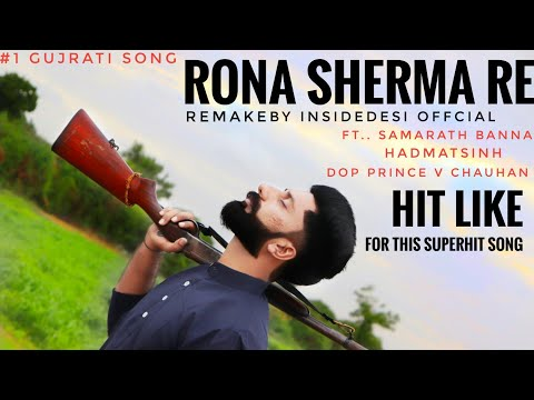 Rona Sherma Re 2 || New Video Song || Insidedesi Official ||2018