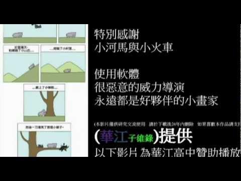 華江子維錄Ver1 37試用版