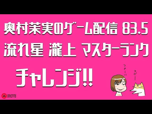 奥村茉実のゲーム配信 83.5 流れ星 瀧上 マスターランクチャレンジ!!