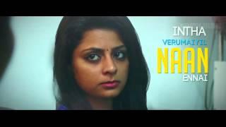 Yaaro nee Yaaro   Kungumam vecha Kekudhu (tele film) - Lyric Video