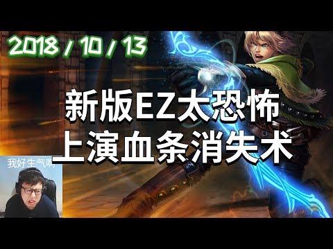东北大鹌鹑录播2018/10/13 第1局 EZ:新版EZ太恐怖,上演血条消失术
