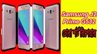 Samsung J2 Prime G532 চোরা শর্ট রিপেয়ার..MOBILE SERVICING TRAINING CENTER ..