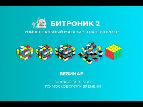 Конструктор интернет-магазина для платформы 1С-Битрикс — Битроник 2 ... 8fa0cf7e48eed