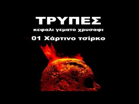 ΤΡΥΠΕΣ - Κεφάλι γεμάτο χρυσάφι Full Album