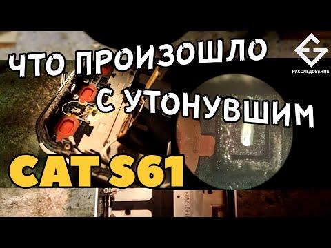 """Cat S61 за $1000 протёк в """"луже"""". Это стоит знать всем пользователям защищенных гаджетов."""