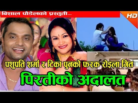 Pasupati sharma's New Song||Piratiko Aadalat