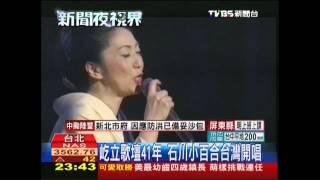 以歌曲「津輕海峽‧冬景色」走紅日本歌壇的演歌女王石川小百合,她的經典...