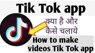 How to use tik tok app in hindi | how to make tik tok app videos