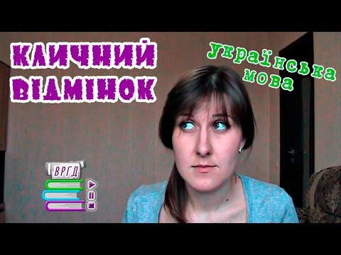 Кличний відмінок  Відеорепетитор  Українська мова  ЗНО