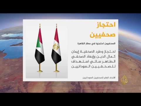 اتحاد الصحفيين السودانيين يدعو لطرد الممثليات الإعلامية المصرية  - 23:21-2017 / 4 / 25