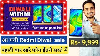 Redmi Diwali sale announced, biggest price Cut on phone, Redmi note 9 = 9,999, Diwali धमाका sale 🔥🔥