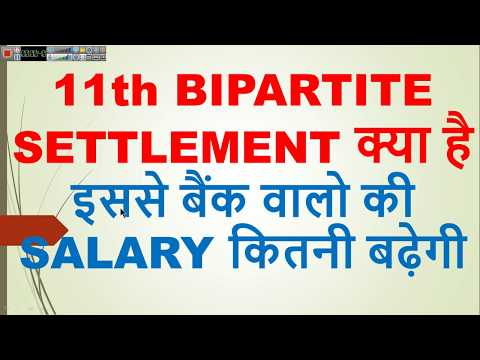 11th bipartite settlement | Expected hike in salary