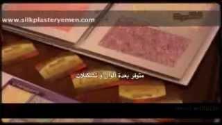 Нанесення декоративної штукатурки SILK PLASTER - Інструкція Арабською мовою
