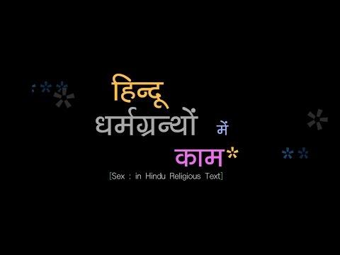 Swami Rajeshwaranand : Tulsidas : Converting Lust into Love : Hindi Studio with Manish Gupta