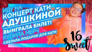 Сходила на концерт Кати Адушкиной 20.10.2019: выиграла билет, сделала подарок для Кати, новый мерч!