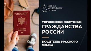 видео Приобретение гражданства Российской Федерации