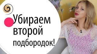 Как подтянуть овал лица и убрать второй подбородок в домашних условиях