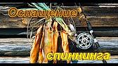 Советские колебалки для ловли щуки на спиннинг,видео rybachil ru .