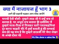 क्या मैं नाजायज हूँ Part 3।।moral Hindi Kahaniya By Teri Meri Kahaniya ।।suvichar