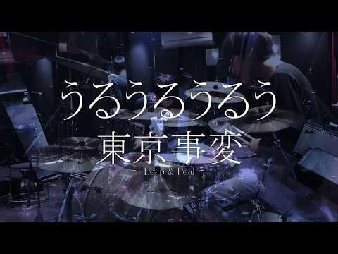 うるうる うるう 歌詞 東京事変 うるうるうるう 歌詞&動画視聴 - 歌ネット