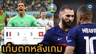 สกู๊ปกีฬา : เก็บตกหลังเกม ฝรั่งเศส (4) 3-3 (5) สวิตเซอร์แลนด์