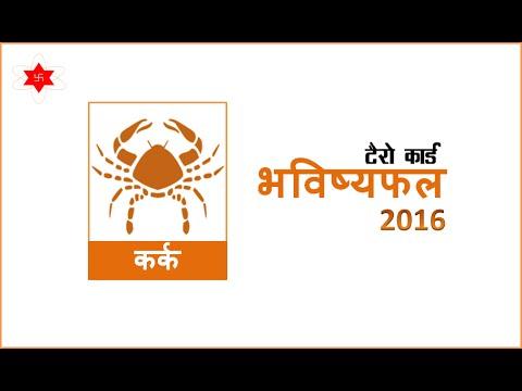 Karka Rashifal 2016 - Tarot Card Reading (कर्क राशिफल 2016)