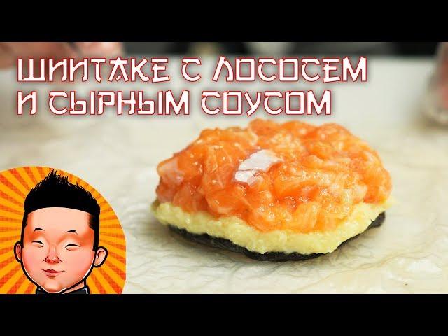 Рецепт Сладкие Шиитаке с лососем в сырным соусом | Sweet Shiitake and Cheese sauce