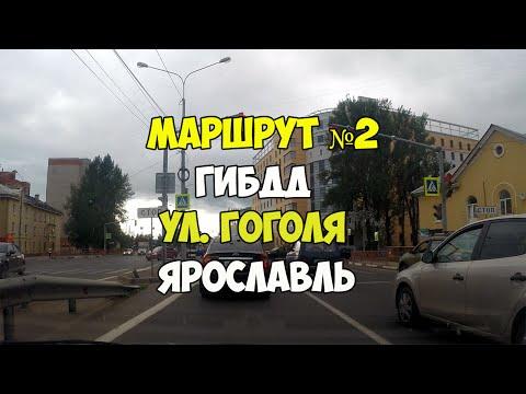 Экзамен ГИБДД маршрут №2 ул. Гоголя, Суздальское шоссе Ярославль