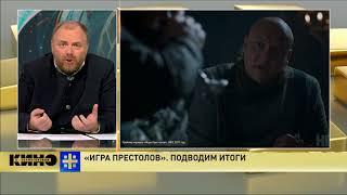 Кино с Холмогоровым: «Игра престолов». Подводим итоги