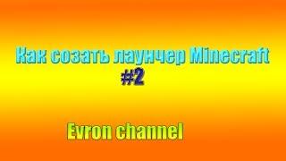 2 сезон  Как создать лаунчер minecraft #2(Установка сайта)