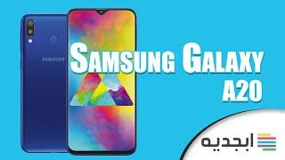 سامسونج جالكسي A20 - سعر ومواصفات هاتف سامسونج جالكسي ايه 20 - Samsung Galaxy A20