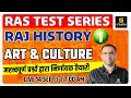 Gambar cover RAS Test Series | Rajasthan History ART & Culture | Most Frequently Questions | By Mahendra Sir
