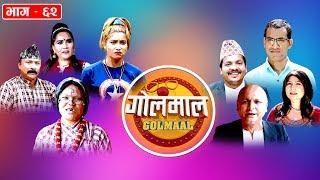 Golmaal Episode - 62 | करोडपति ल्याईन ठाईंलीले घरमा, खुईलीको लभ !! | 07 June 2019 | Nepali Comedy