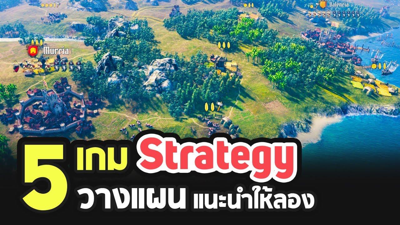 5 เกมแนว Strategy วางแผนน่าเล่นที่แนะนำให้ลอง ในปี 2020 [PC / MAC / PS4 / XB1]