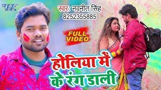 आगया Navneet Singh का सुपरहिट गीत 2020   Holiya Me Ke Rang Dali   Bhojpuri Holi Geet