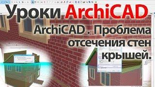 Уроки ArchiCAD (архикад). ArchiCAD 19 Проблема отсечения стен крышей(В видеоуроке рассмотрена проблема, с которой Вы можете столкнуться в ArchiCAD 18 или ArchiCAD 19 при отсечении стен..., 2015-12-18T07:52:12.000Z)