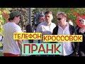 Дебил на улице! С СЕРГЕЕМ ПЕНКИНЫМ // ТЕЛЕФОН-КРОССОВОК ПРАНК