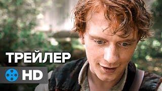 Эспен в королевстве троллей — Русский трейлер #2 (2017)