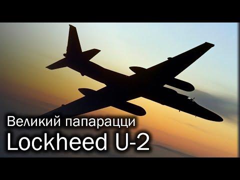 Lockheed U-2 |