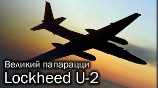 Lockheed U-2 | Самый знаменитый секретный агент