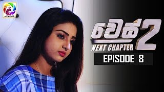 "WES NEXT CHAPTER Episode 08 || "" වෙස්  Next Chapter""