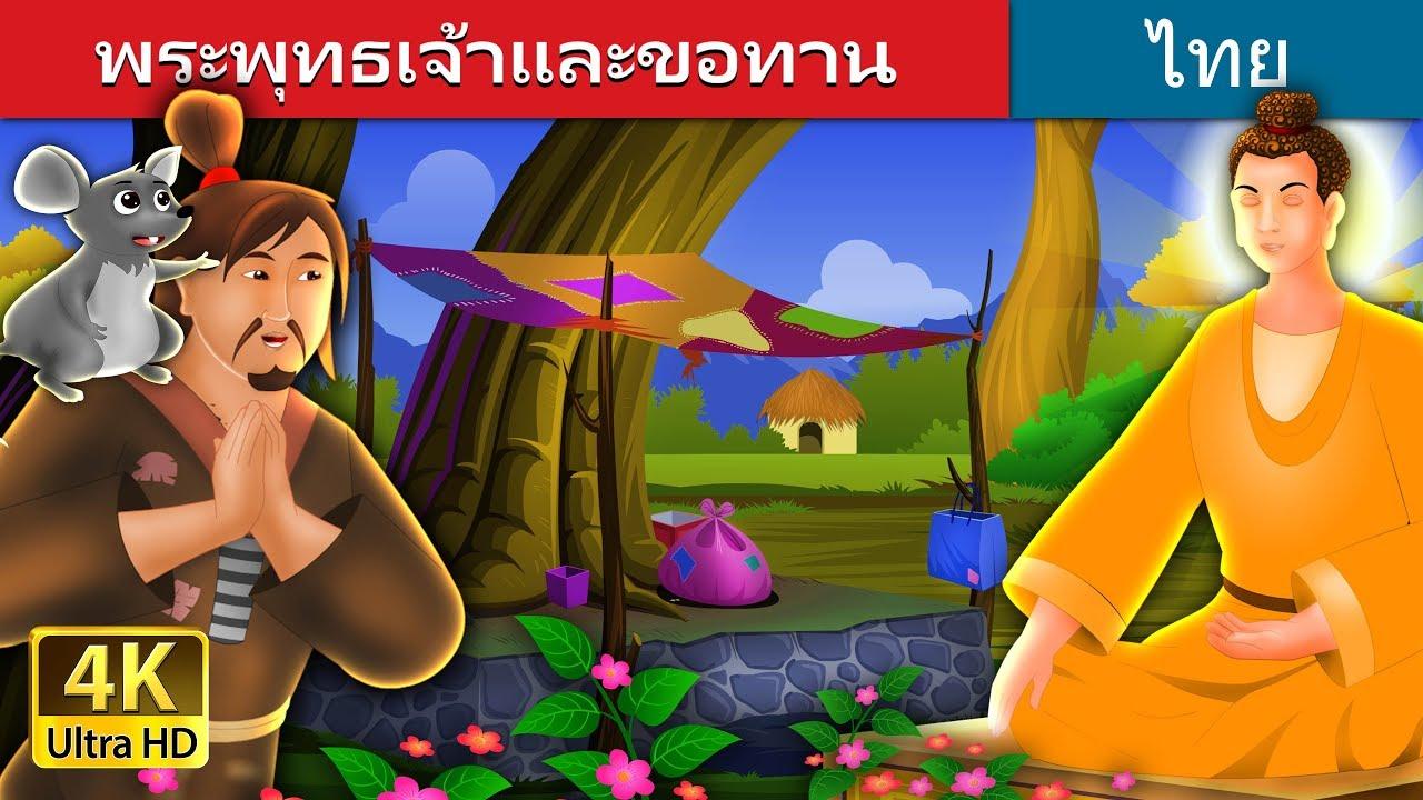 พระพุทธเจ้าและขอทาน | นิทานก่อนนอน | Thai Fairy Tales