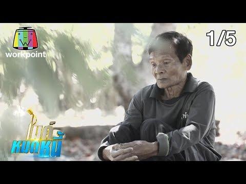ลุงไป๋ชายชรากรีดยางแลกข้าวเลี้ยงลูกจิตเวร 3 คน - วันที่ 24 Jan 2020